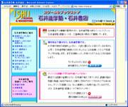 石井進学塾・石井書店