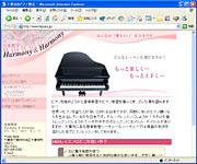音楽教室Harmony&Harmony