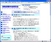 伊藤人事労務研究所