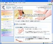 株式会社ジャパンネールスクール