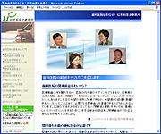 松本税理士事務所