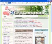 名古屋市社会福祉協議会