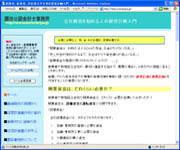 園田公認会計士事務所