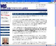 渡邉ビジネスシステム研究所